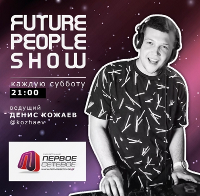 Премьера Future People Show.